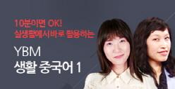 YBM 생활 중국어 1 - 자기소개&일상화제