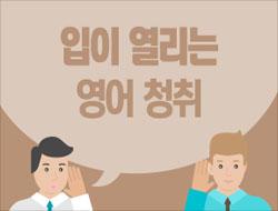 입이 열리는 영어 청취
